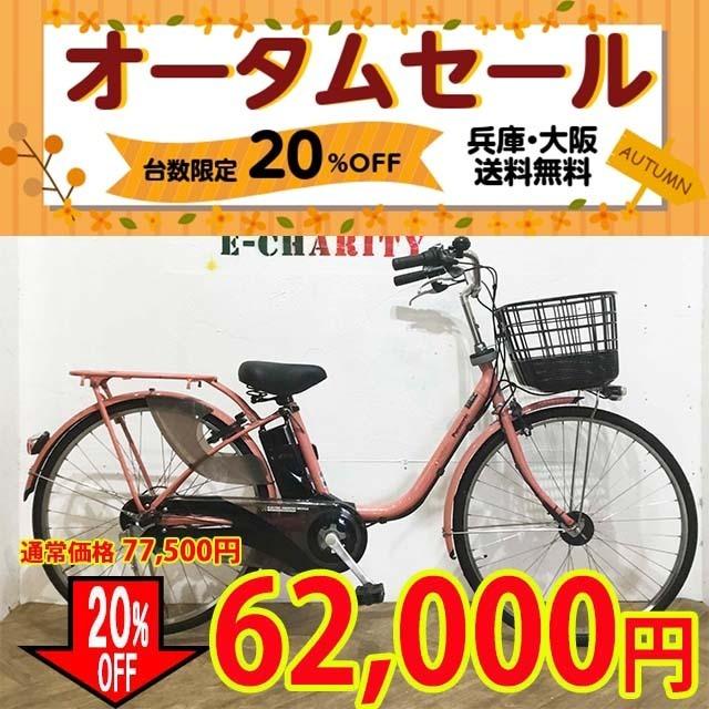電動自転車 ママチャリ 新品バッテリー Panasonic ビビスタイルDX ピンク 26インチ【KA039】【神戸】