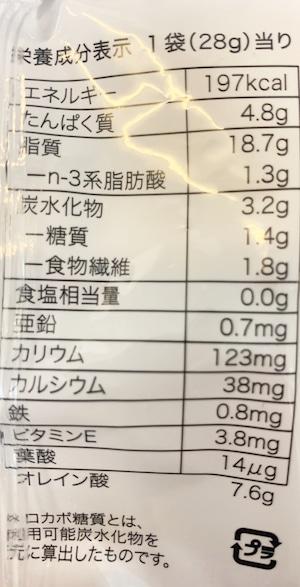 ロカボナッツ 14袋入り