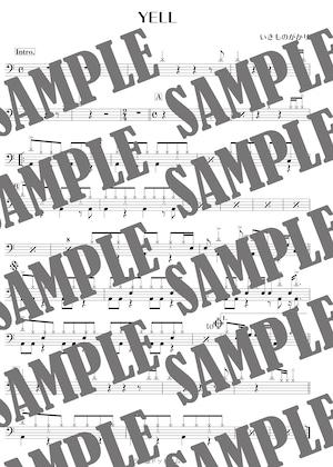 YELL/いきものがかり(ドラム譜)