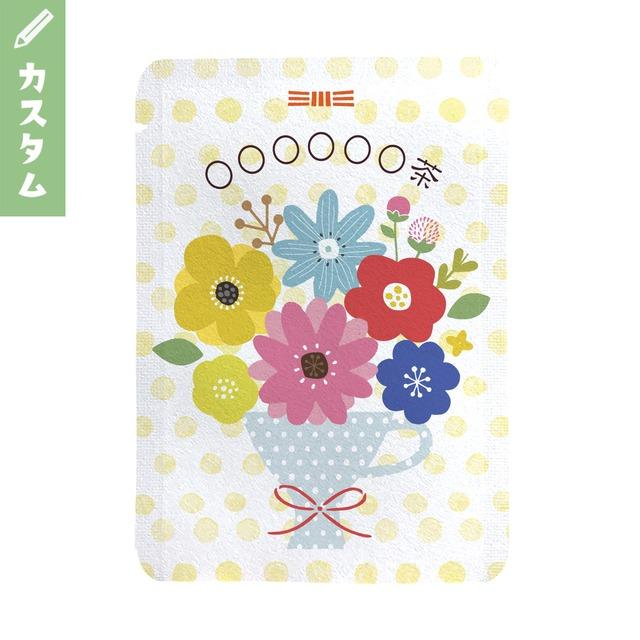 【カスタム対応】花束柄(10個セット)_cg007|オリジナルメッセージプチギフト茶