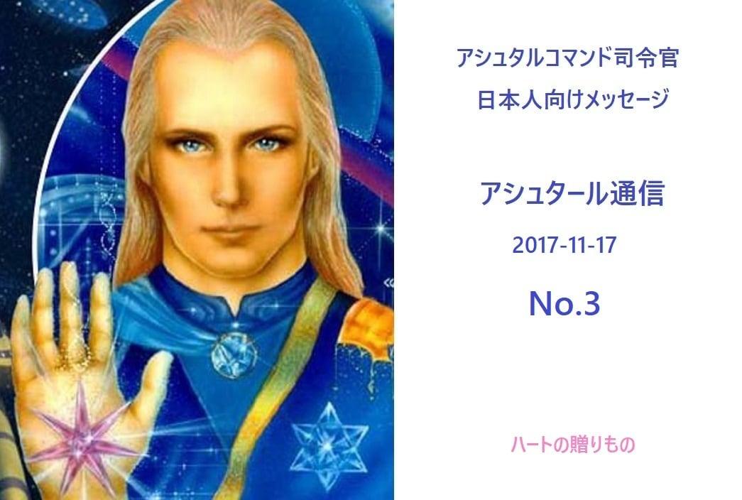 アシュタール通信No.3(2017-11-17)