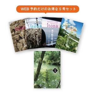 「itona」全号(5冊セット) ※送料サービス