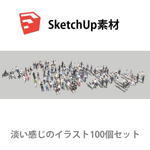 SketchUp素材ビジネスイラスト100個-淡い 4aa_012 - 画像1