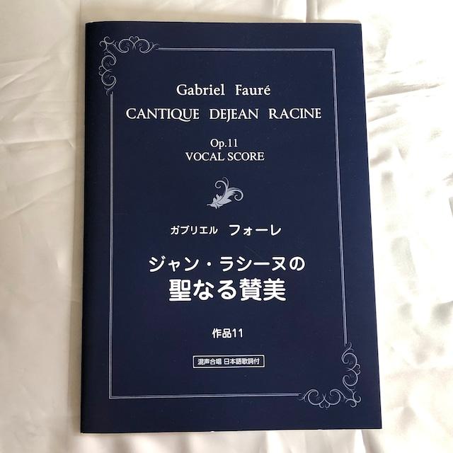 合唱楽譜「フォーレ/ラシーヌ讃歌」ジャン・ラシーヌの聖なる賛美 日本語歌詞版