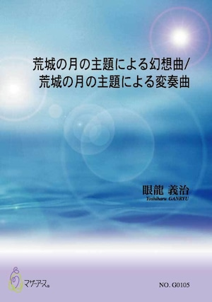 G0105 荒城の月の主題による幻想曲/ 荒城の月の主題による変奏曲(箏ソロ/箏2/眼龍義治/楽譜)