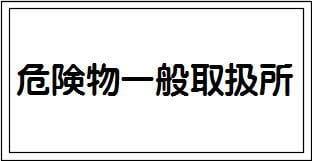 危険物一般取扱所 スチール普通山 SM19