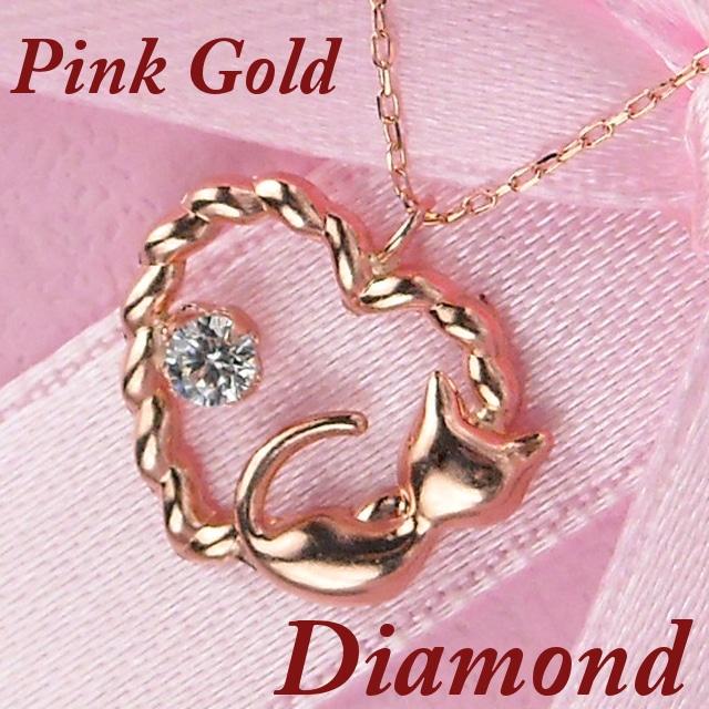 猫 ネックレス 一粒 ダイヤモンド ハート 10金ピンクゴールド レディース 4月誕生石