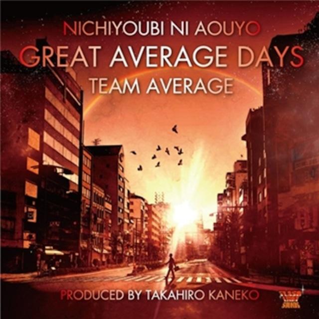 日曜日に会おうよ〜Great Average Days(CD)