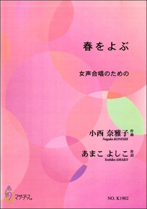 K1902 春をよぶ(女声合唱,ピアノ/小西奈雅子/楽譜)