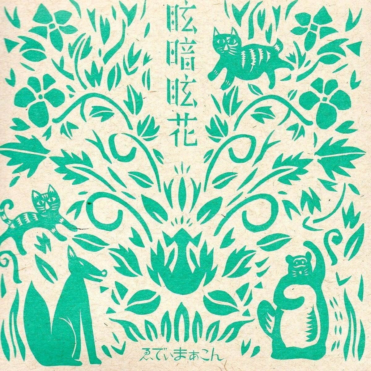 ゑでぃまぁこん - 眩暗眩花 (CD)
