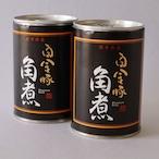 花巻のブランドポーク白金豚(プラチナポーク)の『角煮缶詰』2個セット