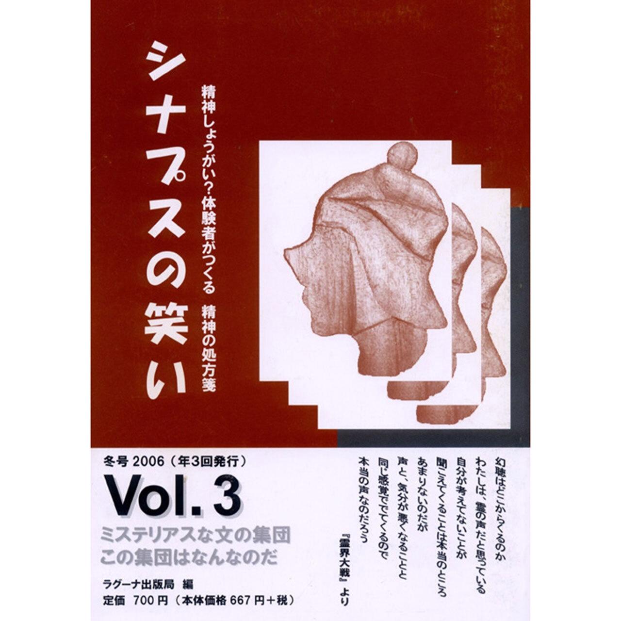 シナプスの笑い Vol.3