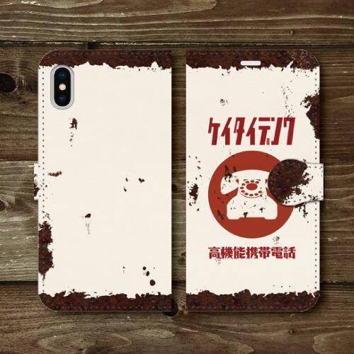 レトロ看板調/ホーロー看板調/ケイタイデンワ/白色ベース(ホワイト)/iPhoneスマホケース(手帳型ケース)
