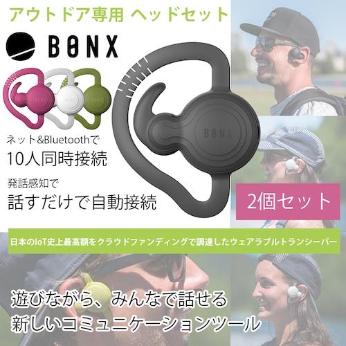 【2個パック】10人同時接続 距離無制限 遊びながら話せる エクストリームコミュニケーションギア BONX Grip  アウトドア用 Bluetooth ヘッドセット