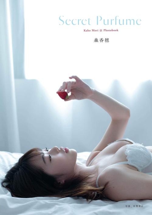 【PHOTO BOOK】森香穂/secret purfume【AIPB-0023】