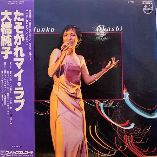 大橋純子 - たそがれマイ・ラブ