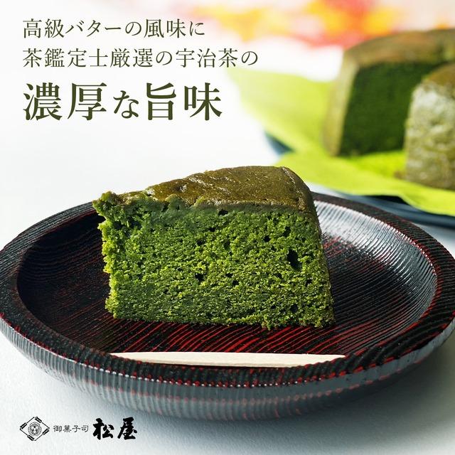 京都の老舗『御菓子司 松屋』/濃茶バターケーキ「結 〜ゆい〜」
