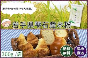 岩手県雫石産【ひとめぼれ米粉】300g/袋【送料無料】