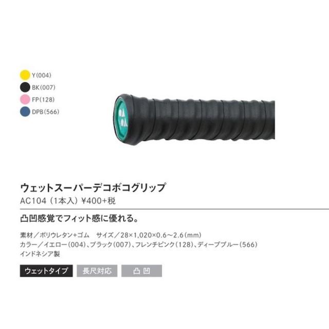 ウェットスーパーデコボコグリップ 1本入 (AC104)