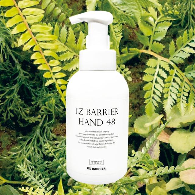 EZ BARRIER HAND 48   500ml 手からの感染対策 ノンアルコール 4573510700020 抗ウイルス・抗菌・分解消臭