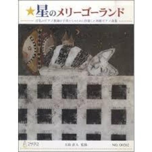 O0202 星のメリーゴーランド(ピアノ/大政直人/楽譜)