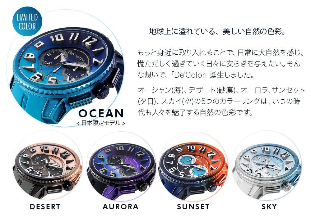 【Tendence テンデンス】TY146104 De'Colorディカラー(サンセット)/国内正規品 腕時計