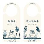 勉強中/追い込み中(猫)[1196] 【全国送料無料】 ドアサイン ドアノブプレート