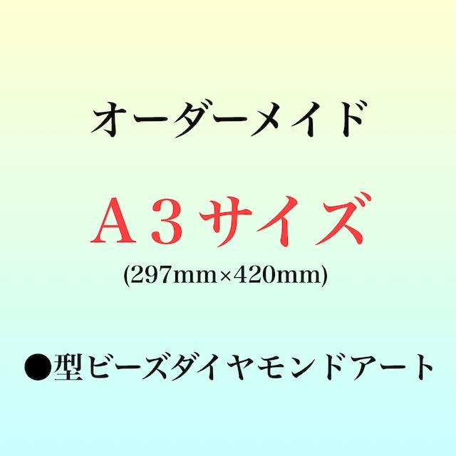 D)⚫️型ビーズ【A3サイズ】オーダーメイド受付専用ページ