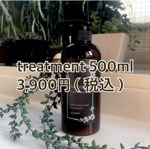 【ボトル】Treatment 500ml  ¥3,900 (税込)
