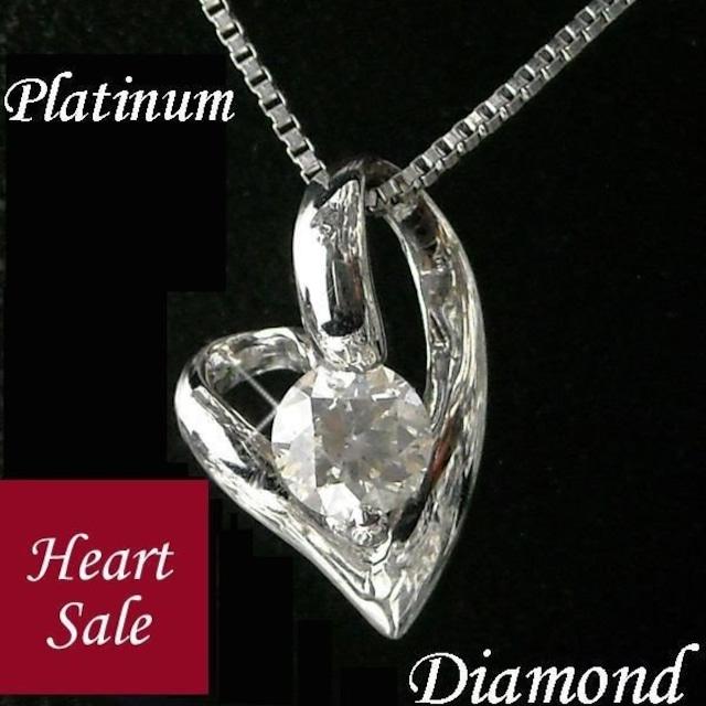 ダイヤモンド ネックレス 一粒 プラチナ ハートモチーフ 0.1カラット レディース pt900