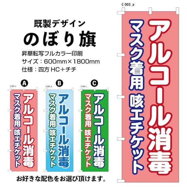 アルコール消毒・マスク着用【C-003】