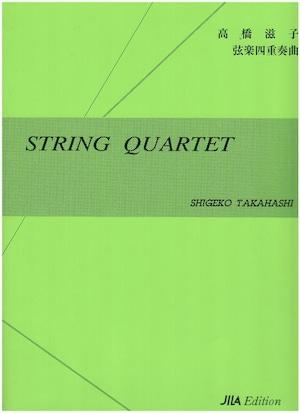 T17i99 弦楽四重奏曲(ヴァイオリンI&II、ヴィオラ、チェロ/高橋滋子/楽譜)
