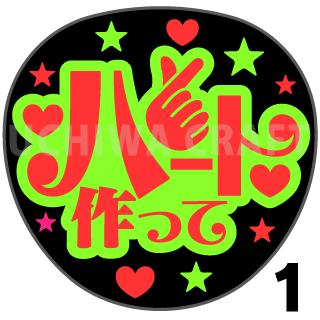【蛍光2種シール】『ハート作って』コンサートやライブ、劇場公演に!手作り応援うちわでファンサをもらおう!!!