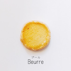 クッキー ブール(Beurre)