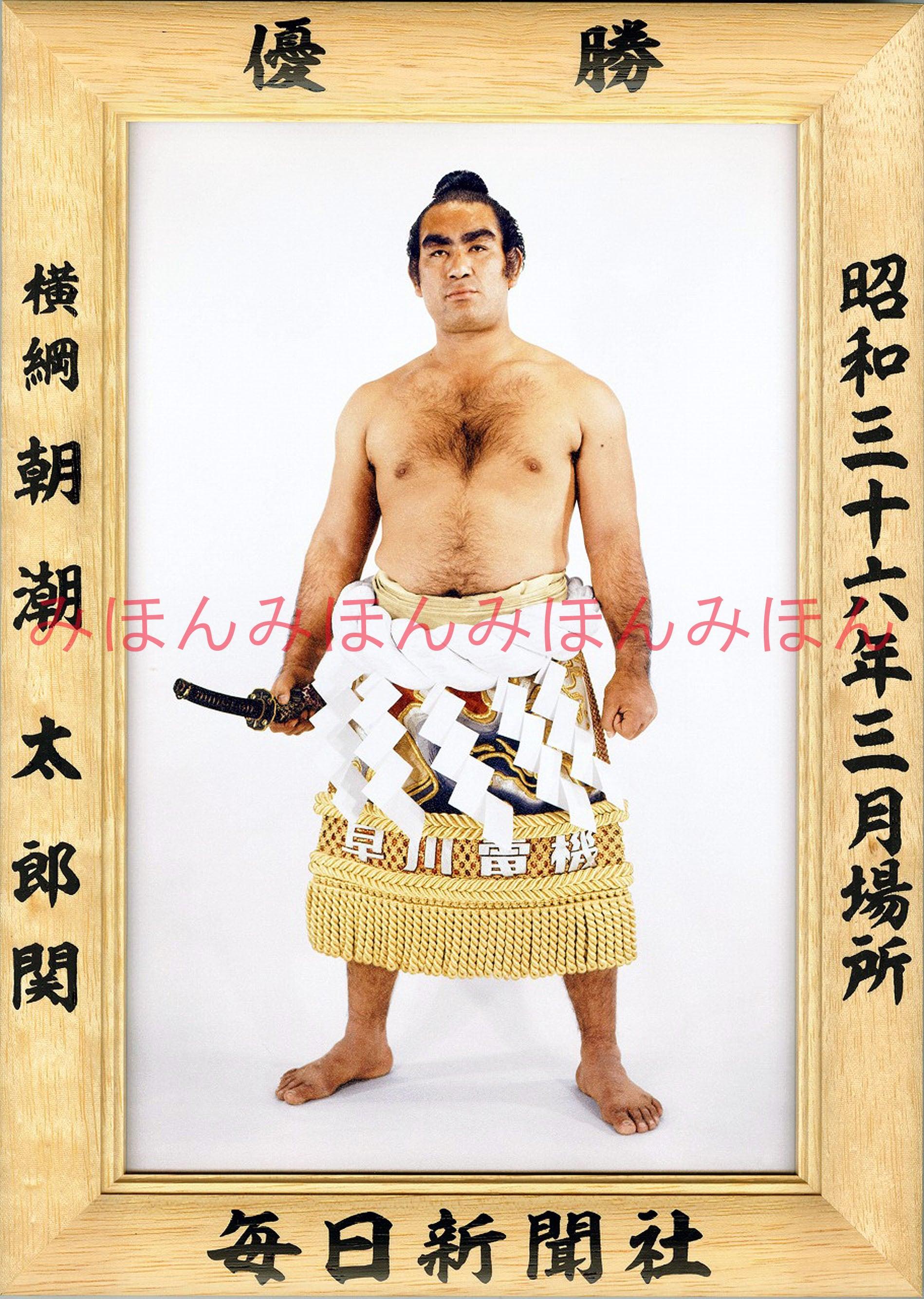 昭和36年3月場所優勝 横綱 朝潮太郎関(5回目最後の優勝)