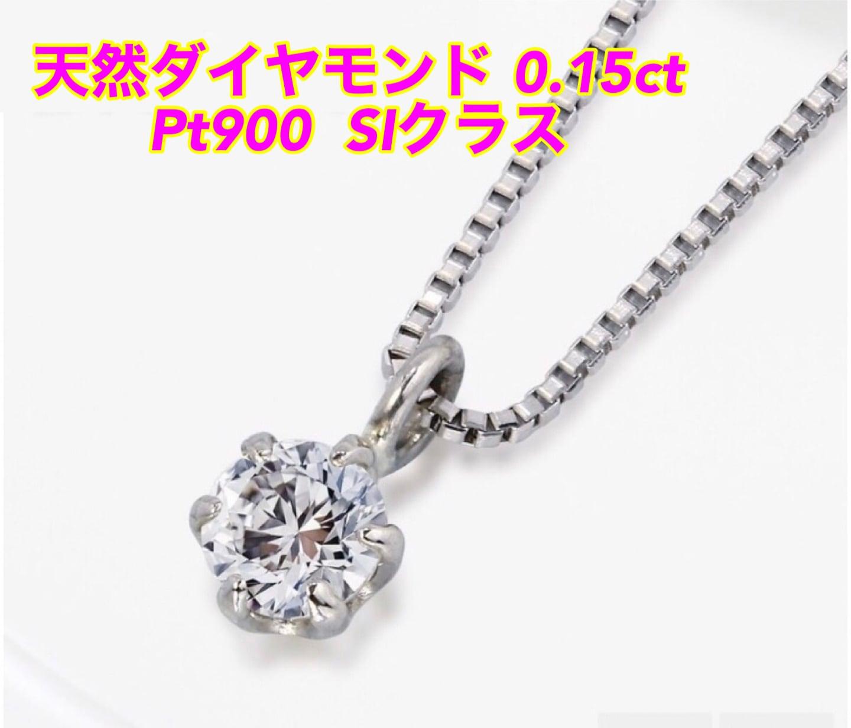 pt900 天然ダイヤモンド0.15ct ネックレス