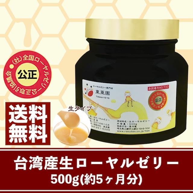 「送料無料」台湾産生ローヤルゼリー500g(約5ヶ月分)x1本 小分け瓶付(ヤマト運輸冷凍便発送)