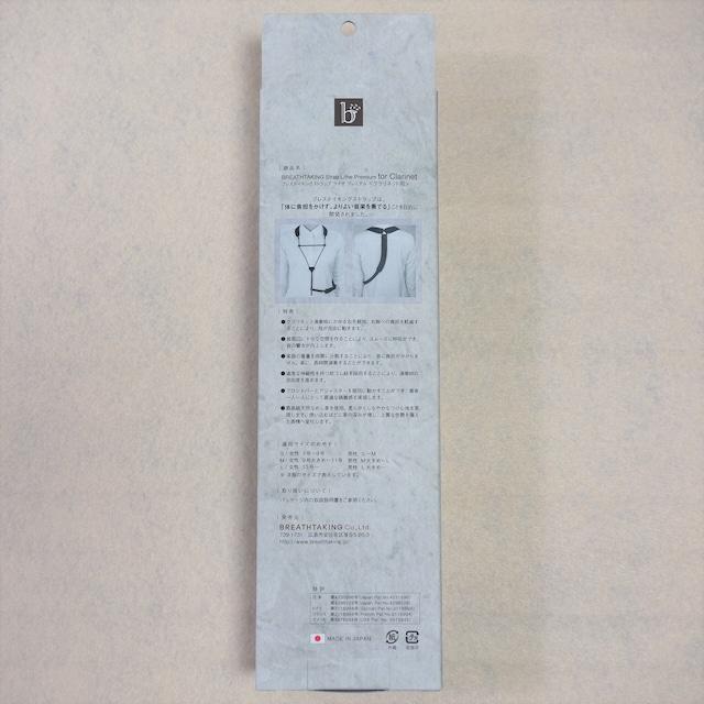 【ブレステイキング】クラリネット用ストラップ ライザプレミアム ノーマルフックタイプ ブラック