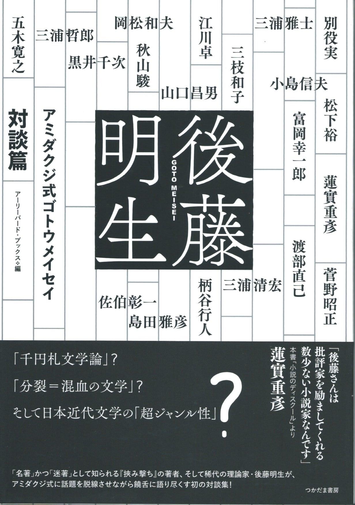 アミダクジ式ゴトウメイセイ[対談篇]