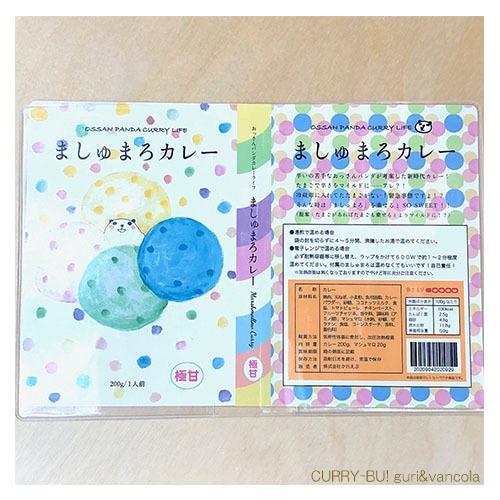 guri&vancola「ブックカバー(ましゅまろカレー)」