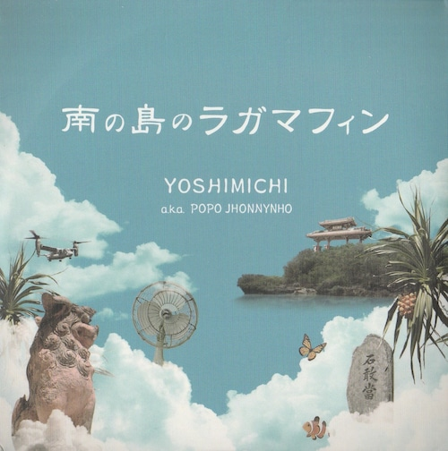 【POPO JHONNYNHO】南の島のラガマフィン[CD]