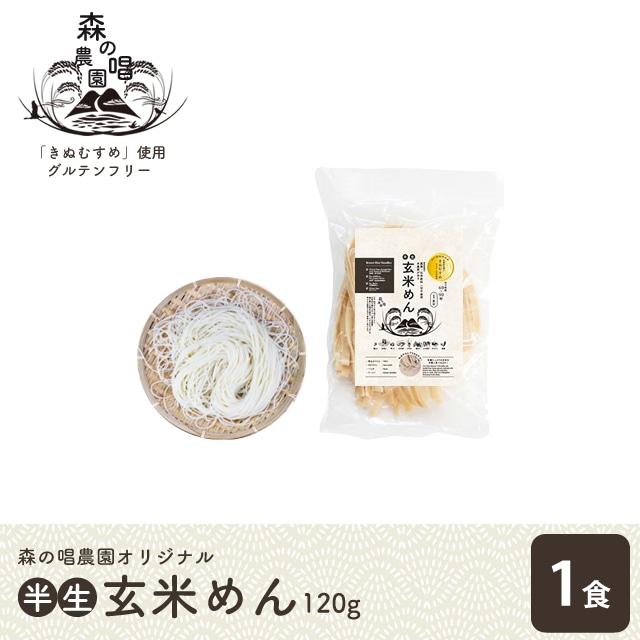 森の唱オリジナル!玄米めん18食セット
