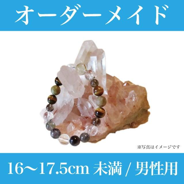 オーダーメイド(16cm〜17.5cm未満/男性用)