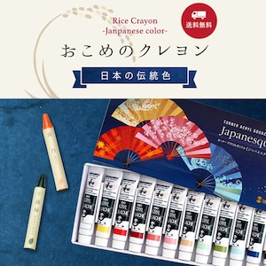 《ターナー色彩社》おこめのクレヨン 日本の伝統色