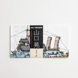 山口晃 手ぬぐい 日本巡洋艦