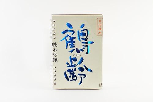 鶴齢 /  純米吟醸