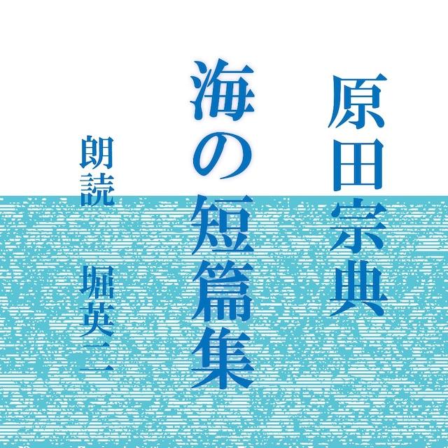 [ 朗読 CD ]海の短篇集  [著者:原田宗典]  [朗読:堀英二] 【CD2枚】 全文朗読 送料無料 オーディオブック AudioBook