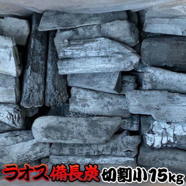 炭 木炭 備長炭 バーベキュー 15kg ラオス 産 切割小 送料無料 まとめ買い  e-0570014
