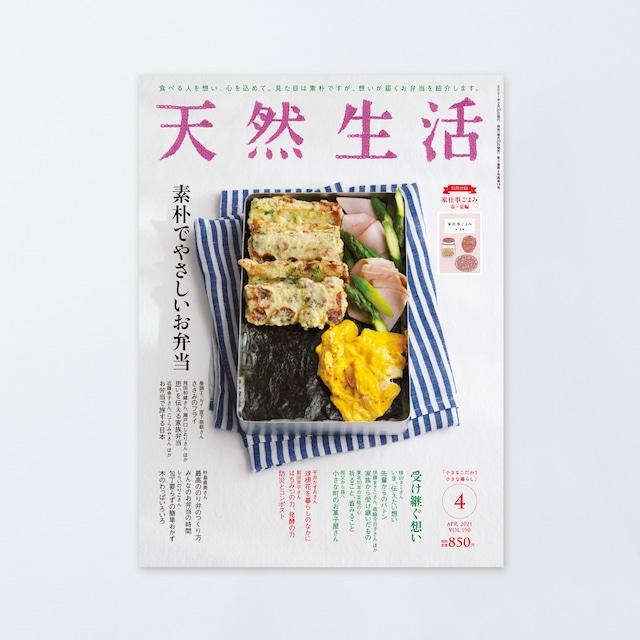 天然生活 2021年4月号【送料無料】