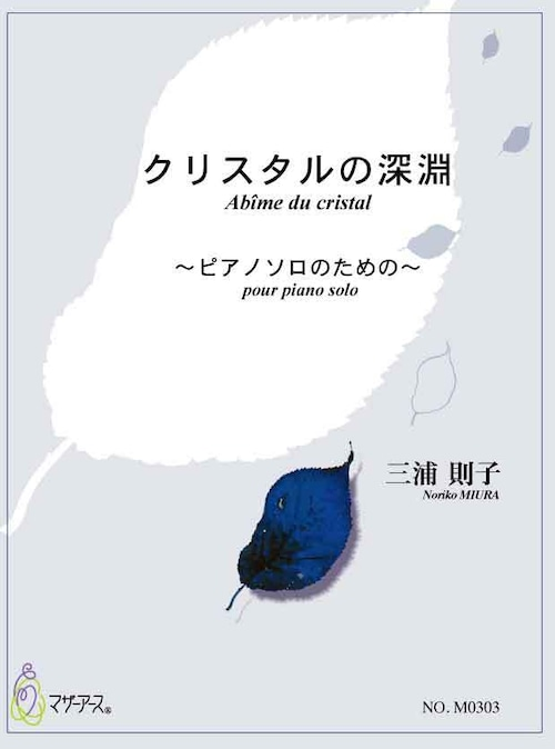 M0303 クリスタルの深淵(ピアノソロ/三浦則子/楽譜)